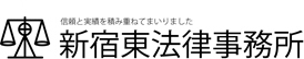 新宿東法律事務所